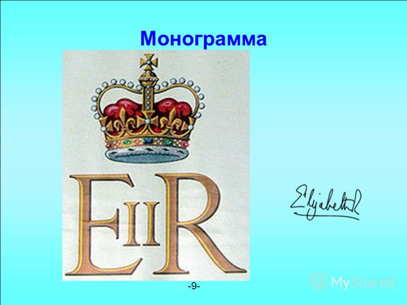 Монограмма -9-