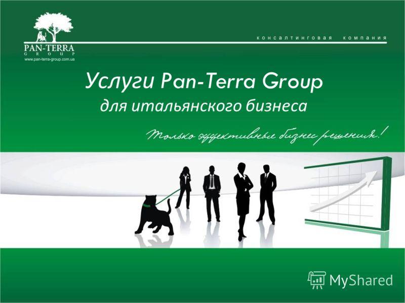 Услуги Pan-Terra Group для итальянского бизнеса