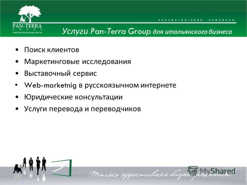 Поиск клиентов Маркетинговые исследования Выставочный сервис Web-marketnig в русскоязычном интернете Юридические консультации Услуги перевода и переводчиков
