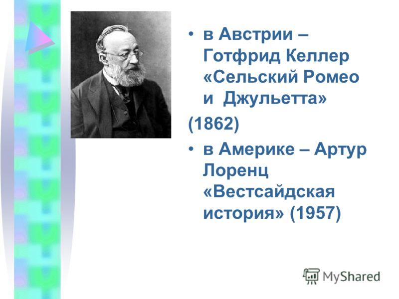 в Австрии – Готфрид Келлер «Сельский Ромео и Джульетта» (1862) в Америке – Артур Лоренц «Вестсайдская история» (1957)
