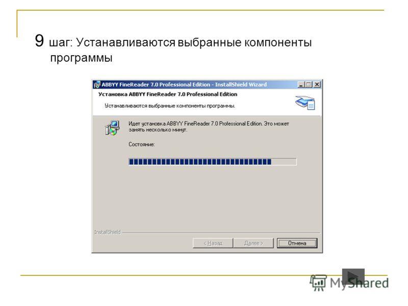 9 шаг: Устанавливаются выбранные компоненты программы