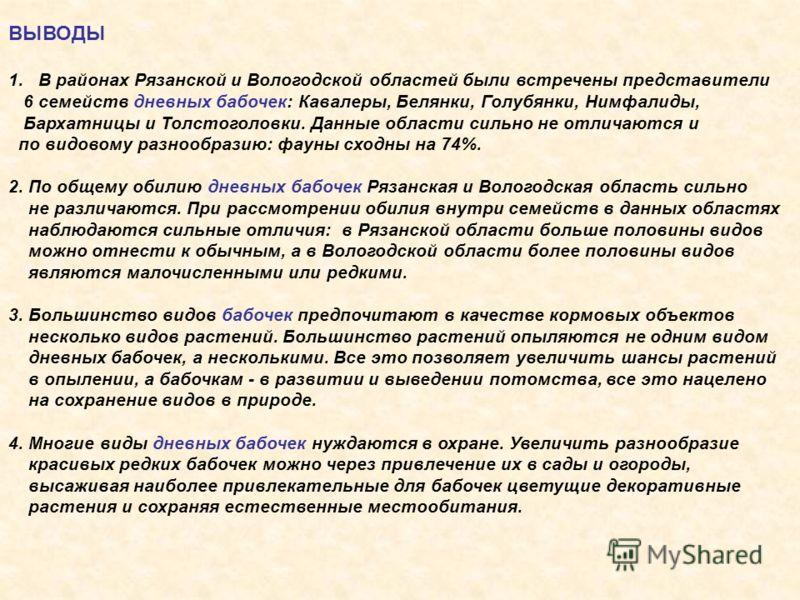 ВЫВОДЫ 1.В районах Рязанской и Вологодской областей были встречены представители 6 семейств дневных бабочек: Кавалеры, Белянки, Голубянки, Нимфалиды, Бархатницы и Толстоголовки. Данные области сильно не отличаются и по видовому разнообразию: фауны сх