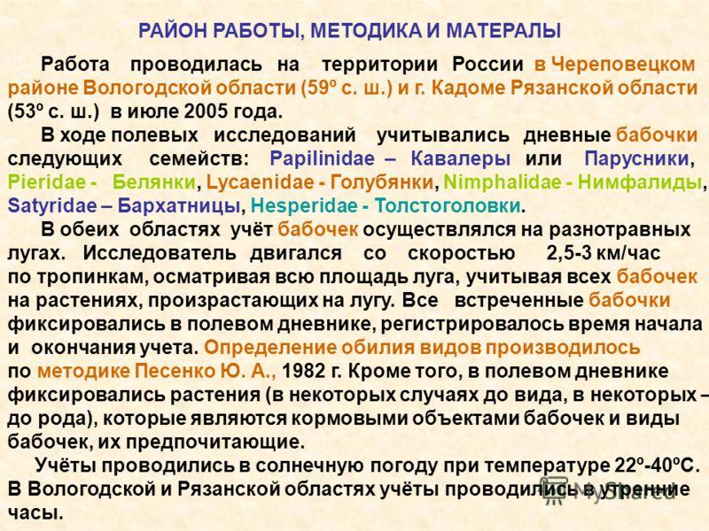 Работа проводилась на территории России в Череповецком районе Вологодской области (59º с. ш.) и г. Кадоме Рязанской области (53º с. ш.) в июле 2005 года. В ходе полевых исследований учитывались дневные бабочки следующих семейств: Papilinidae – Кавале
