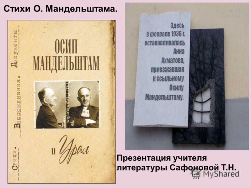 Стихи О. Мандельштама. Презентация учителя литературы Сафоновой Т.Н.