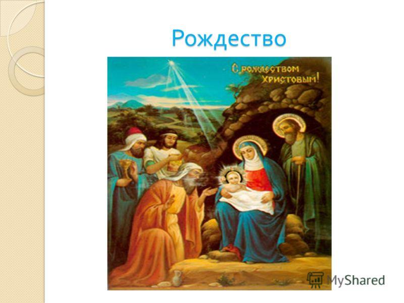 Рождество В церкви с конца II века вплоть до IV века события Рождества вспоминались в день Богоявления, 6 января. Около 200 года Климент Александрийский упоминает о такой практике. Первые сообщения о появлении отдельного праздника Рождества и праздно