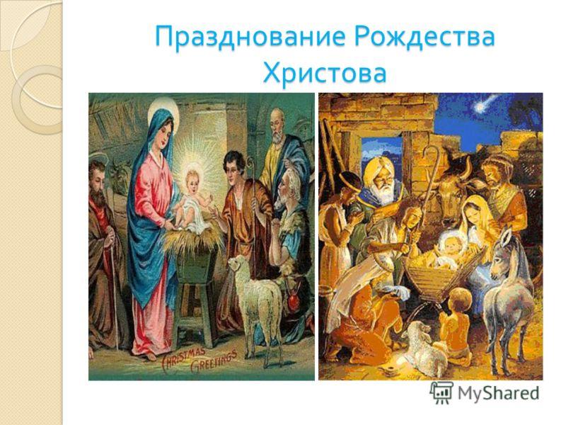Празднование Рождества Христова Русская, Иерусалимская, Сербская, Грузинская православные церкви, а также древневосточные и восточнокатолические церкви празднуют 25 декабря по Юлианскому календарю ( т. н. « старому стилю »), что соответствует 7 январ