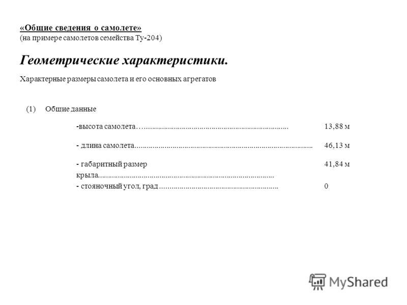 «Общие сведения о самолете» (на примере самолетов семейства Ту-204) Геометрические характеристики. Характерные размеры самолета и его основных агрегатов -высота самолета….........................................................................13,88 м