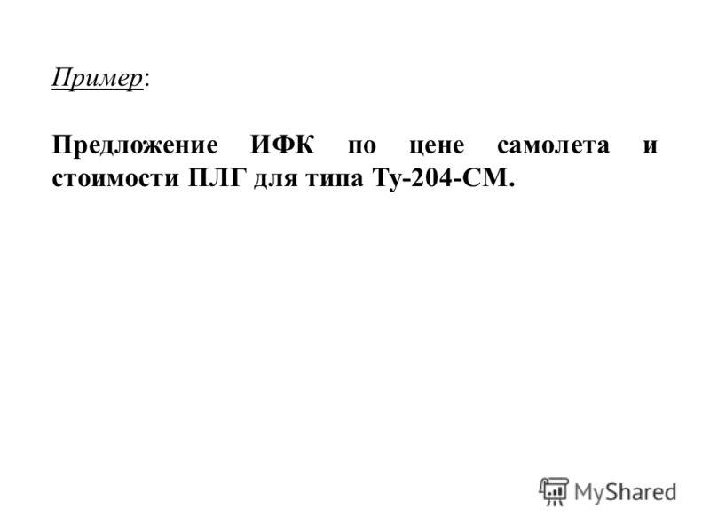 Пример: Предложение ИФК по цене самолета и стоимости ПЛГ для типа Ту-204-CM.