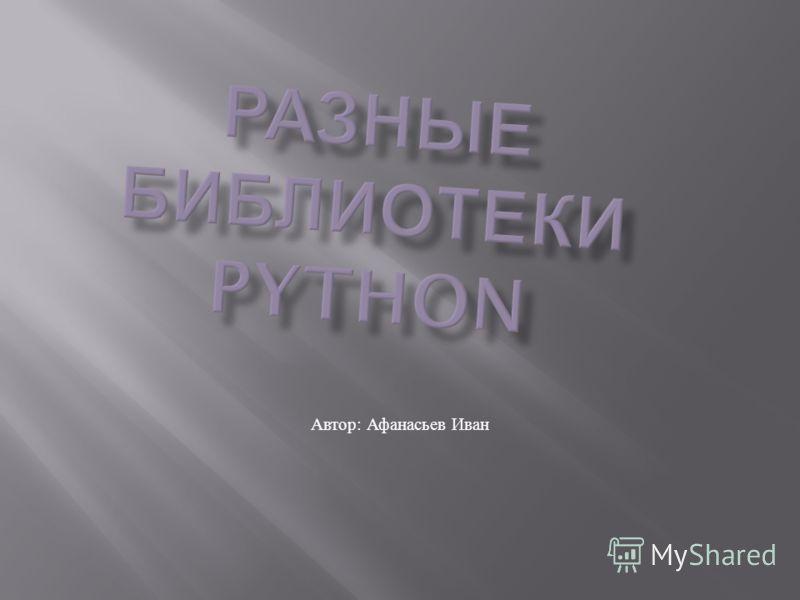 Автор : Афанасьев Иван