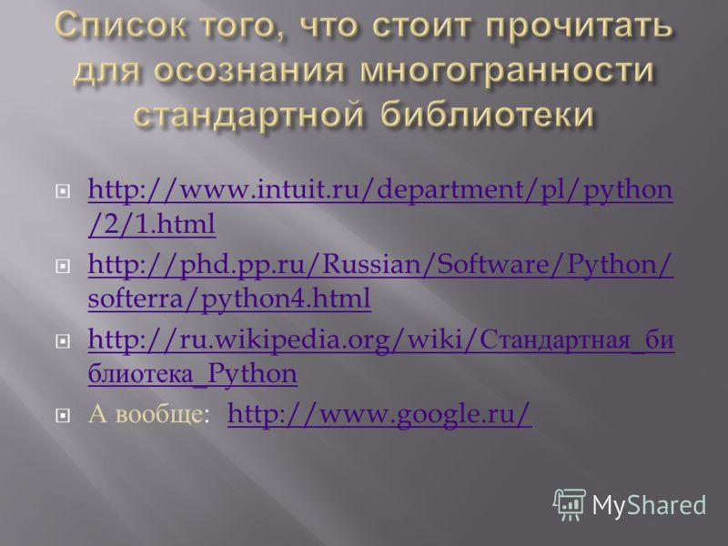 http://www.intuit.ru/department/pl/python /2/1.html http://www.intuit.ru/department/pl/python /2/1.html http://phd.pp.ru/Russian/Software/Python/ softerra/python4.html http://phd.pp.ru/Russian/Software/Python/ softerra/python4.html http://ru.wikipedi