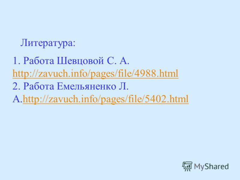 Литература: 1. Работа Шевцовой С. А. http://zavuch.info/pages/file/4988.html 2. Работа Емельяненко Л. А.http://zavuch.info/pages/file/5402.html http://zavuch.info/pages/file/4988.htmlhttp://zavuch.info/pages/file/5402.html