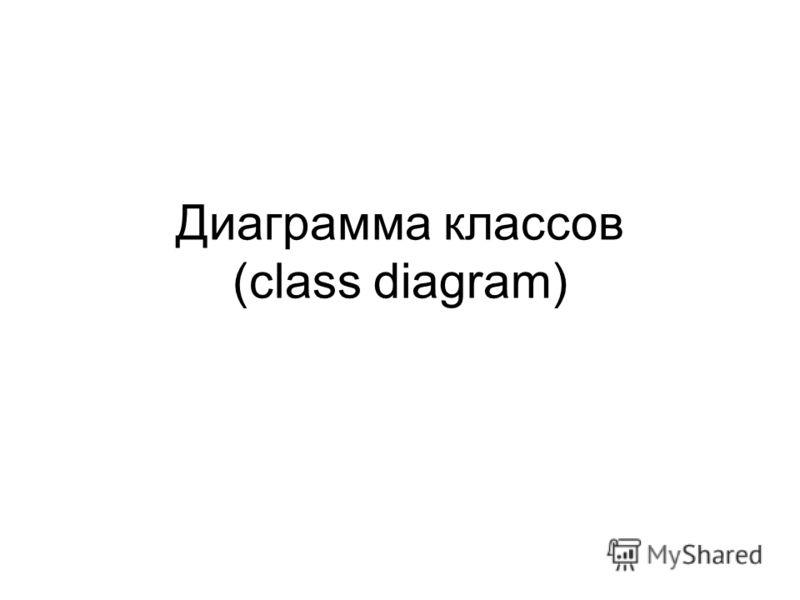 Диаграмма классов (class diagram)