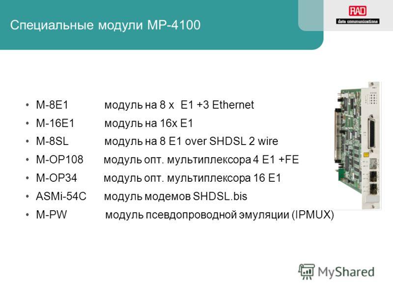 Специальные модули MP-4100 M-8E1 модуль на 8 х E1 +3 Ethernet M-16E1 модуль на 16х Е1 M-8SL модуль на 8 E1 over SHDSL 2 wire M-OP108 модуль опт. мультиплексора 4 E1 +FE M-OP34 модуль опт. мультиплексора 16 E1 ASMi-54C модуль модемов SHDSL.bis M-PW мо