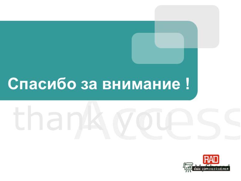 Спасибо за внимание ! thank you