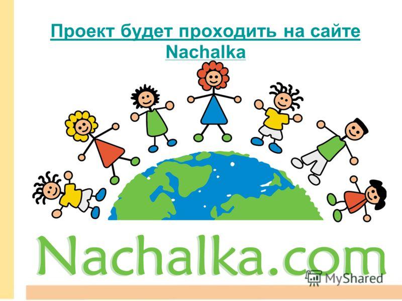 Проект будет проходить на сайте Nachalka