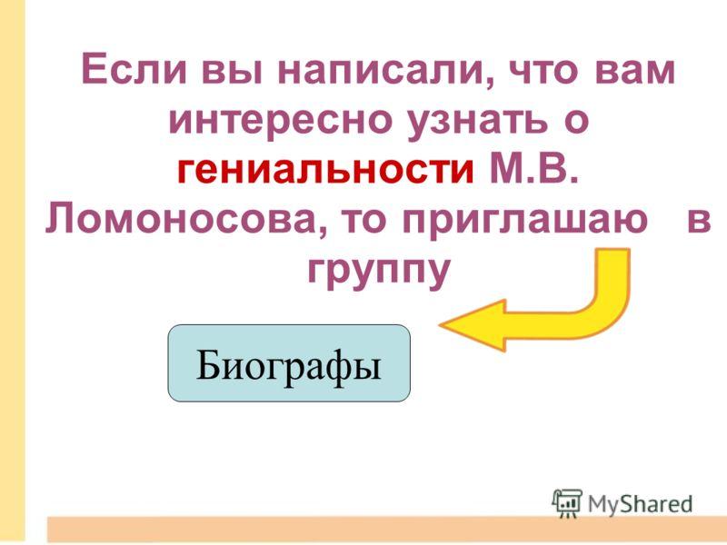 Если вы написали, что вам интересно узнать о гениальности М.В. Ломоносова, то приглашаю в группу Биографы