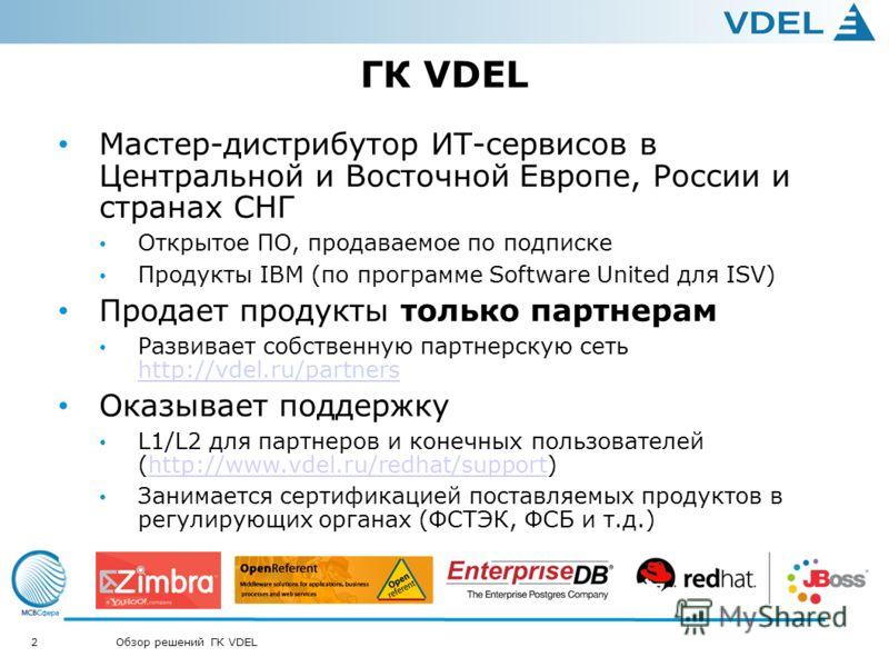 2 Обзор решений ГК VDEL ГК VDEL Мастер-дистрибутор ИТ-сервисов в Центральной и Восточной Европе, России и странах СНГ Открытое ПО, продаваемое по подписке Продукты IBM (по программе Software United для ISV) Продает продукты только партнерам Развивает