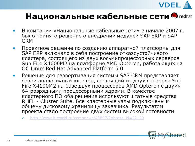 43 Обзор решений ГК VDEL Национальные кабельные сети В компании «Национальные кабельные сети» в начале 2007 г. было принято решение о внедрении модулей SAP ERP и SAP CRM Проектное решение по созданию аппаратной платформы для SAP ERP включало в себя п