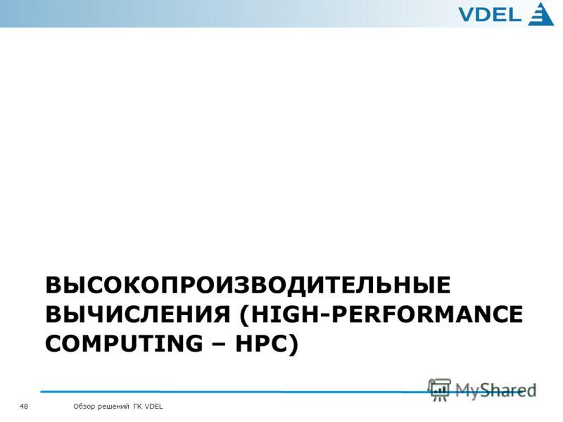 48 Обзор решений ГК VDEL ВЫСОКОПРОИЗВОДИТЕЛЬНЫЕ ВЫЧИСЛЕНИЯ (HIGH-PERFORMANCE COMPUTING – HPC)