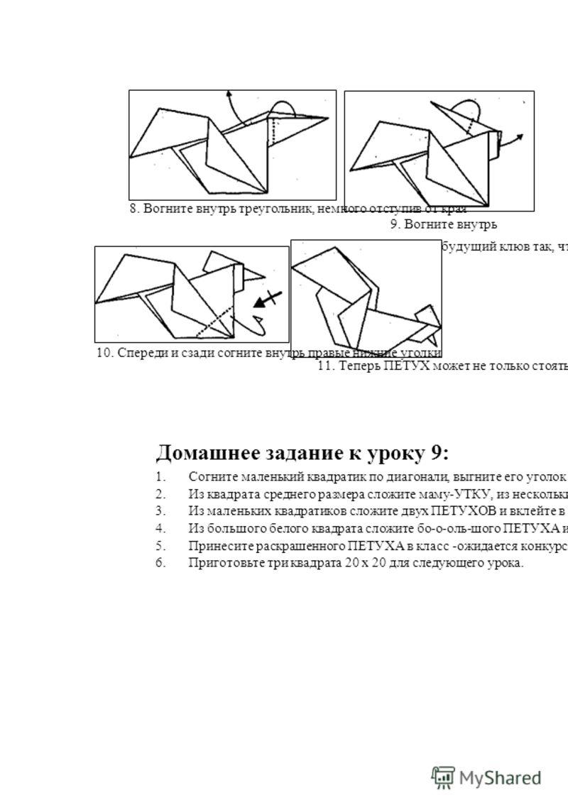 8. Вогните внутрь треугольник, немного отступив от края 9. Вогните внутрь будущий клюв так, чтобы получились и клюв, и гребень 10. Спереди и сзади согните внутрь правые нижние уголки 11. Теперь ПЕТУХ может не только стоять, но и копаться в навозе, вы