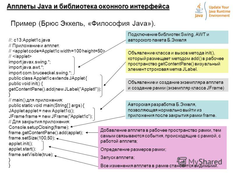 19 Апплеты Java и библиотека оконного интерфейса Пример (Брюс Эккель, «Философия Java»). //: c13:Applet1c.java // Приложение и апплет. // import javax.swing.*; import java.awt.*; import com.bruceeckel.swing.*; public class Applet1c extends JApplet {