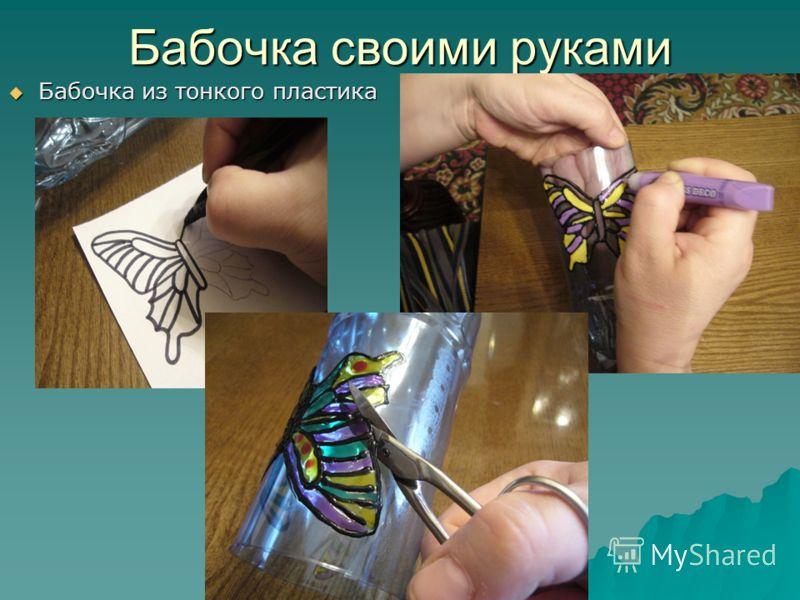 Бабочка своими руками Бабочка из тонкого пластика Бабочка из тонкого пластика