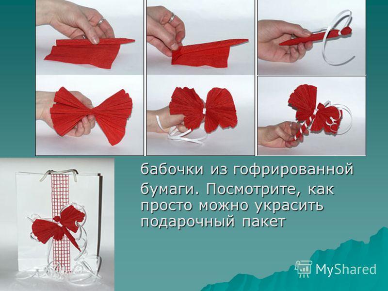 Как сделать бант из бумаги своими руками пошаговое фото 97