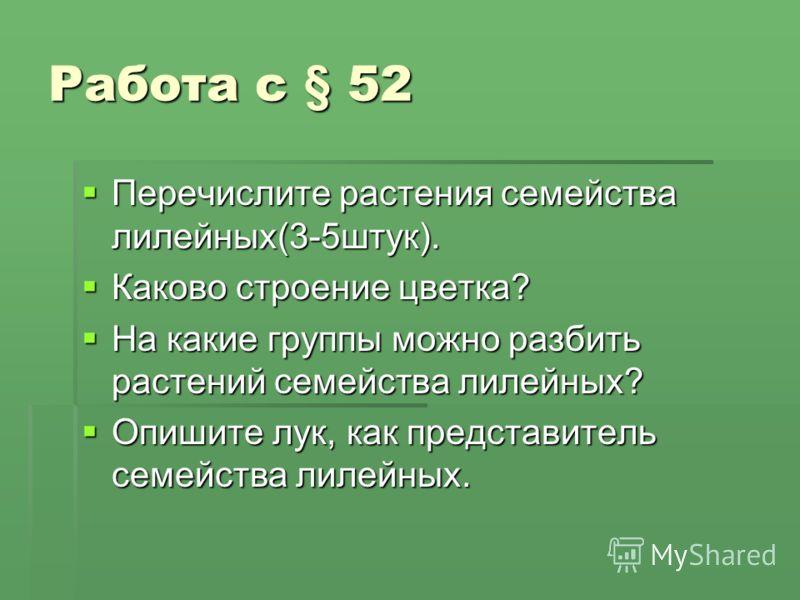 Работа с § 52 Перечислите растения семейства лилейных(3-5штук). Перечислите растения семейства лилейных(3-5штук). Каково строение цветка? Каково строе