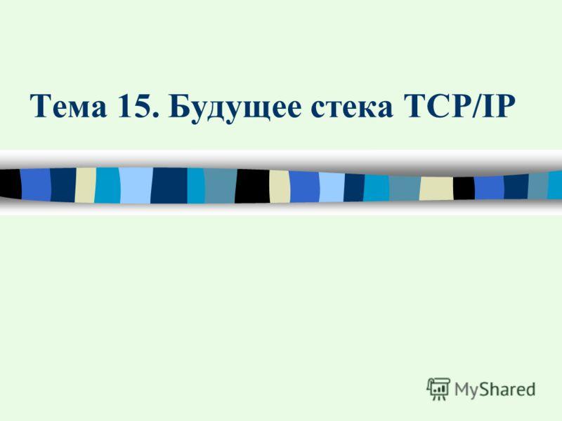 Тема 15. Будущее стека TCP/IP