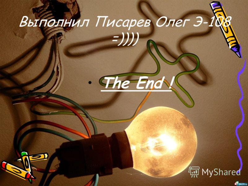 Выполнил Писарев Олег Э-108 =)))) The End !