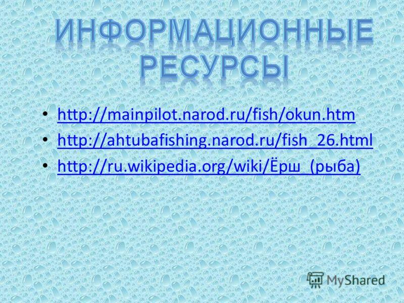 http://mainpilot.narod.ru/fish/okun.htm http://ahtubafishing.narod.ru/fish_26.html http://ru.wikipedia.org/wiki/Ёрш_(рыба) http://ru.wikipedia.org/wiki/Ёрш_(рыба)