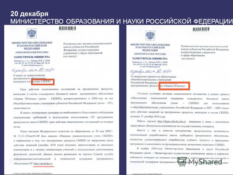 20 декабря МИНИСТЕРСТВО ОБРАЗОВАНИЯ И НАУКИ РОССИЙСКОЙ ФЕДЕРАЦИИ