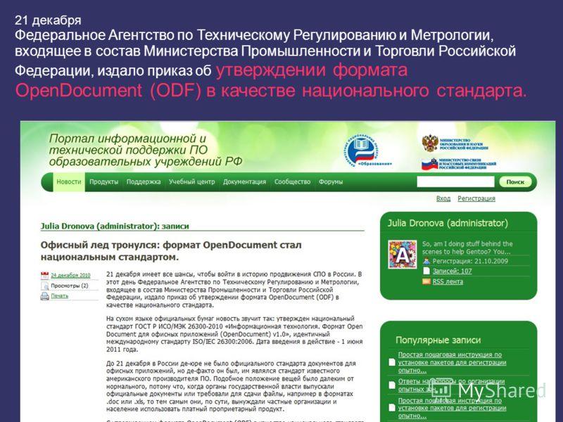 21 декабря Федеральное Агентство по Техническому Регулированию и Метрологии, входящее в состав Министерства Промышленности и Торговли Российской Федерации, издало приказ об утверждении формата OpenDocument (ODF) в качестве национального стандарта.