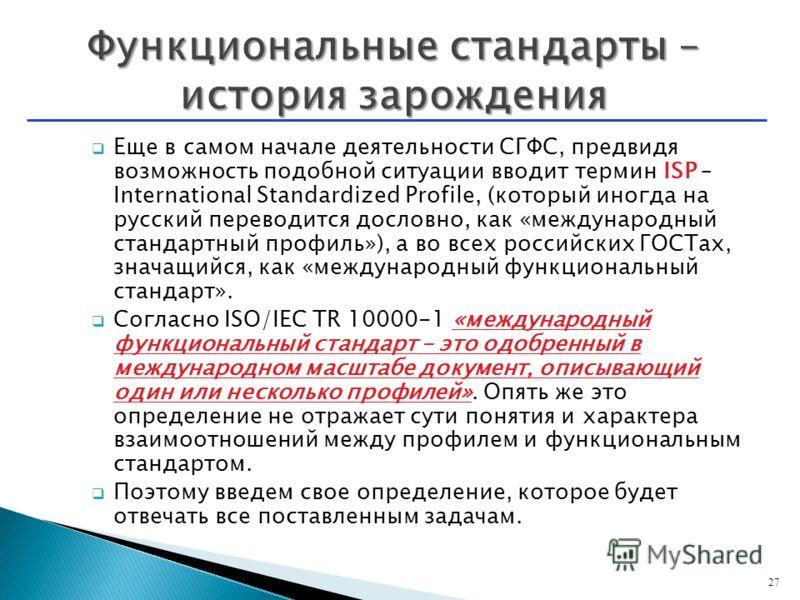 Еще в самом начале деятельности СГФС, предвидя возможность подобной ситуации вводит термин ISP – International Standardized Profile, (который иногда на русский переводится дословно, как «международный стандартный профиль»), а во всех российских ГОСТа