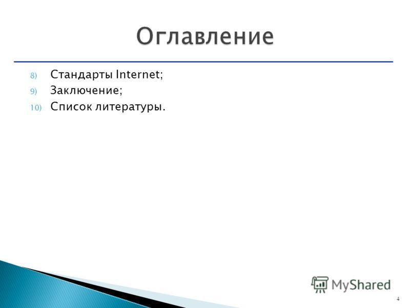 8) Стандарты Internet; 9) Заключение; 10) Список литературы. 4