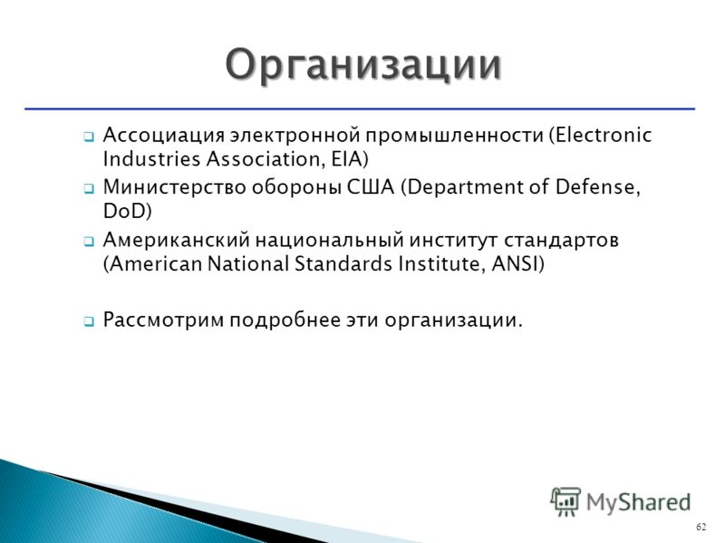 Ассоциация электронной промышленности (Electronic Industries Association, EIA) Министерство обороны США (Department of Defense, DoD) Американский национальный институт стандартов (American National Standards Institute, ANSI) Рассмотрим подробнее эти