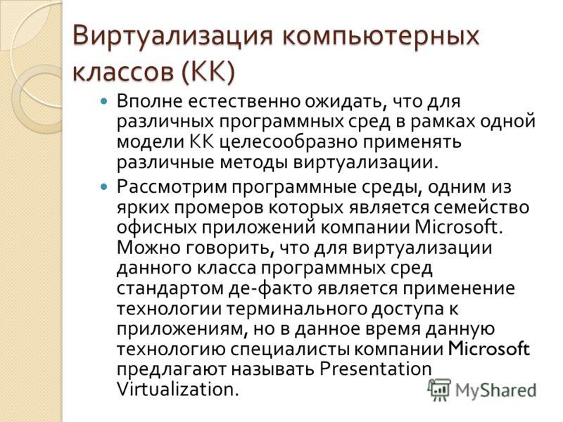 Виртуализация компьютерных классов ( КК ) Вполне естественно ожидать, что для различных программных сред в рамках одной модели КК целесообразно применять различные методы виртуализации. Рассмотрим программные среды, одним из ярких промеров которых яв