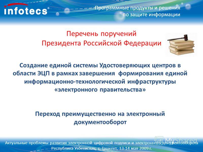 Программные продукты и решения по защите информации РАЗРАБОТКИ Актуальные проблемы развития электронной цифровой подписи и электронного документооборота Республика Узбекистан, г. Ташкент, 13-14 мая 2009 г. Создание единой системы Удостоверяющих центр