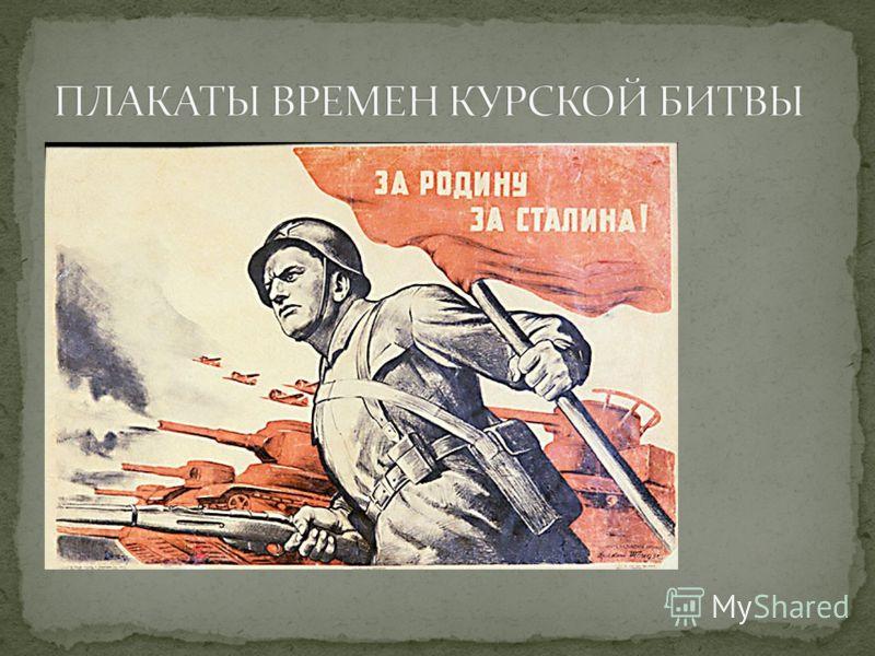 С начала 1943 года в перехватах секретных сообщений Верховного командования гитлеровской армии и секретных директивах Гитлера все чаще упоминалась операция «Цитадель». Согласно мемуарам Анастаса Микояна, ещё 27-го марта ему было в общих деталях сообщ