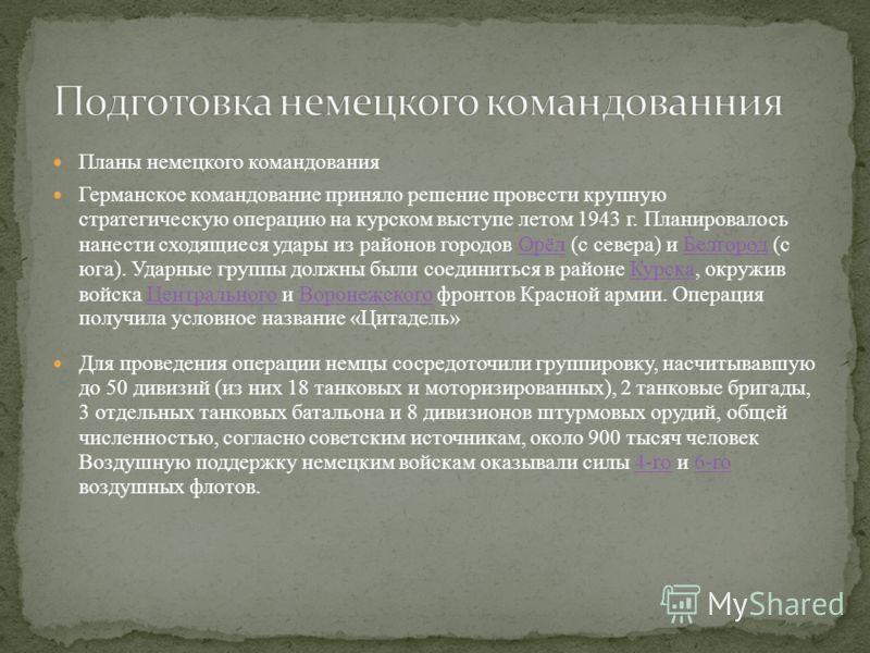 В ходе зимнего наступления Красной Армии и последовавшего контрнаступления Вермахта на Восточной Украине в центре советско-германского фронта образовался выступ глубиной до 150 и шириной до 200 км, обращённый в западную сторону (так называемая «Курск