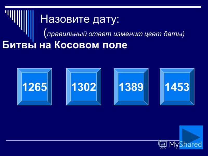 Назовите дату: ( правильный ответ изменит цвет даты) Битвы на Косовом поле 1265130213891453