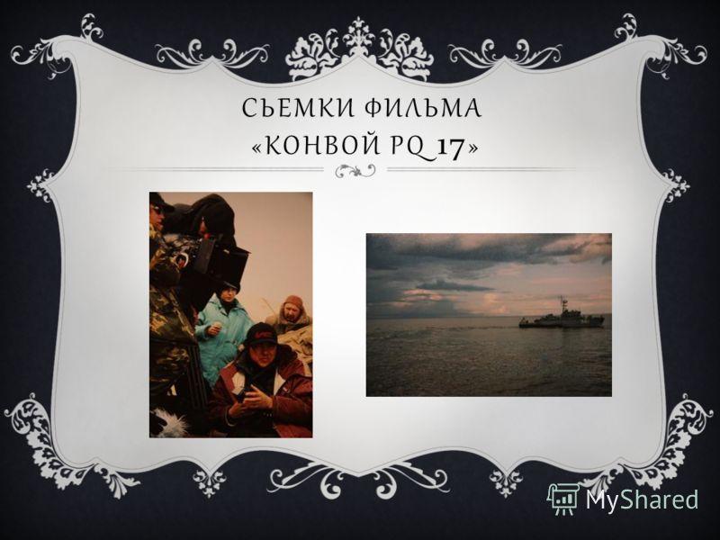 СЬЕМКИ ФИЛЬМА «КОНВОЙ PQ 17 »