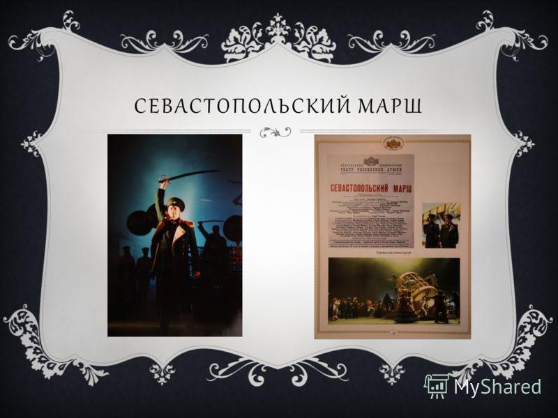 СЕВАСТОПОЛЬСКИЙ МАРШ