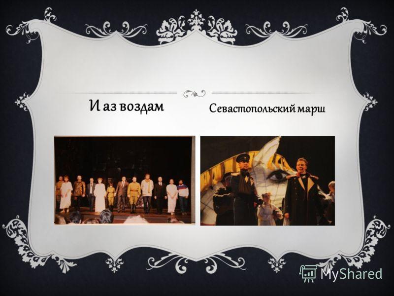 И аз воздам Севастопольский марш