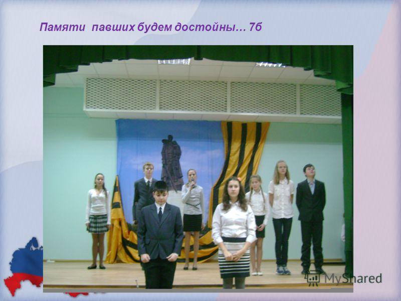 Памяти павших будем достойны… 7б