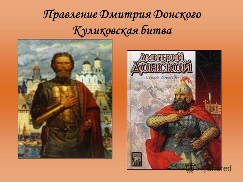 Правление Дмитрия Донского Куликовская битва