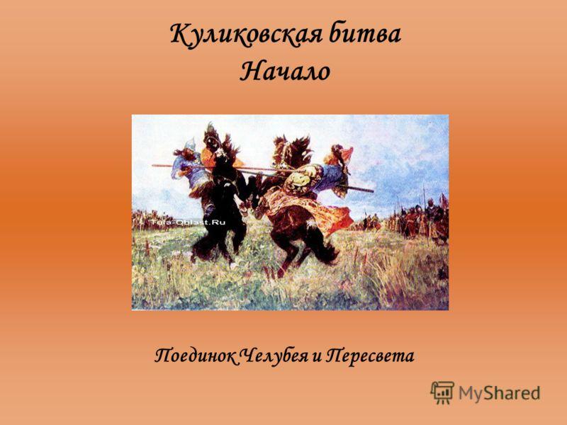 Куликовская битва Начало Поединок Челубея и Пересвета