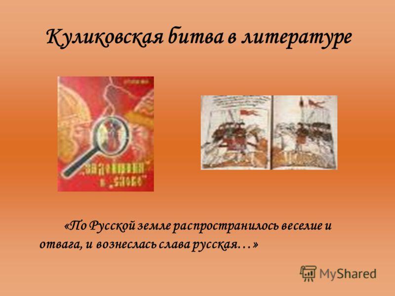 Куликовская битва в литературе «По Русской земле распространилось веселие и отвага, и вознеслась слава русская…»