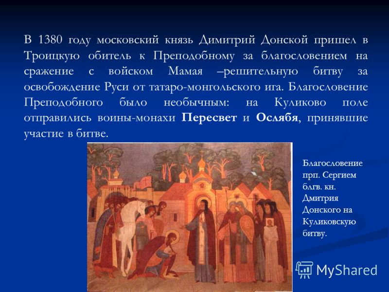 В 1380 году московский князь Димитрий Донской пришел в Троицкую обитель к Преподобному за благословением на сражение с войском Мамая –решительную битв