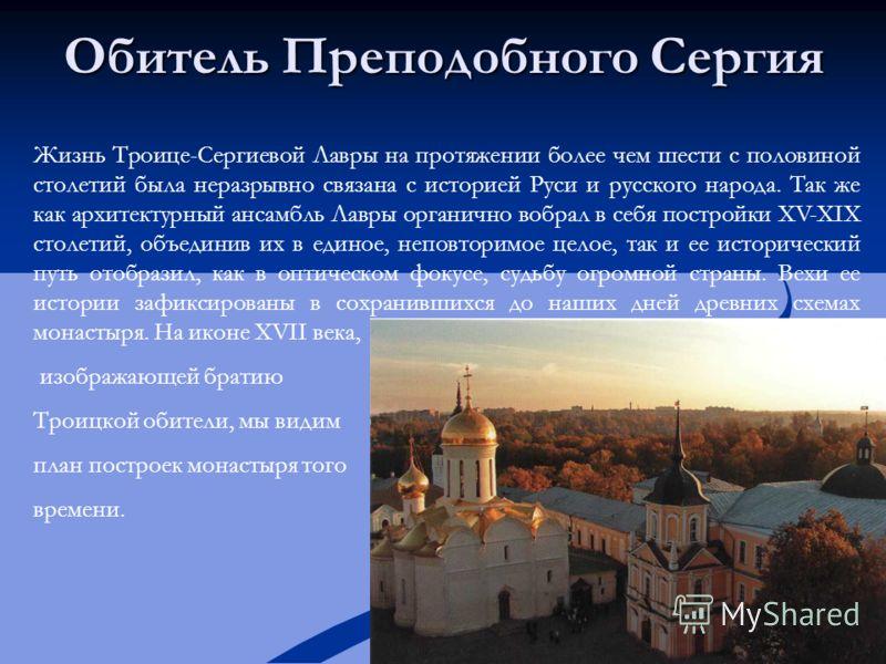 Жизнь Троице-Сергиевой Лавры на протяжении более чем шести с половиной столетий была неразрывно связана с историей Руси и русского народа. Так же как